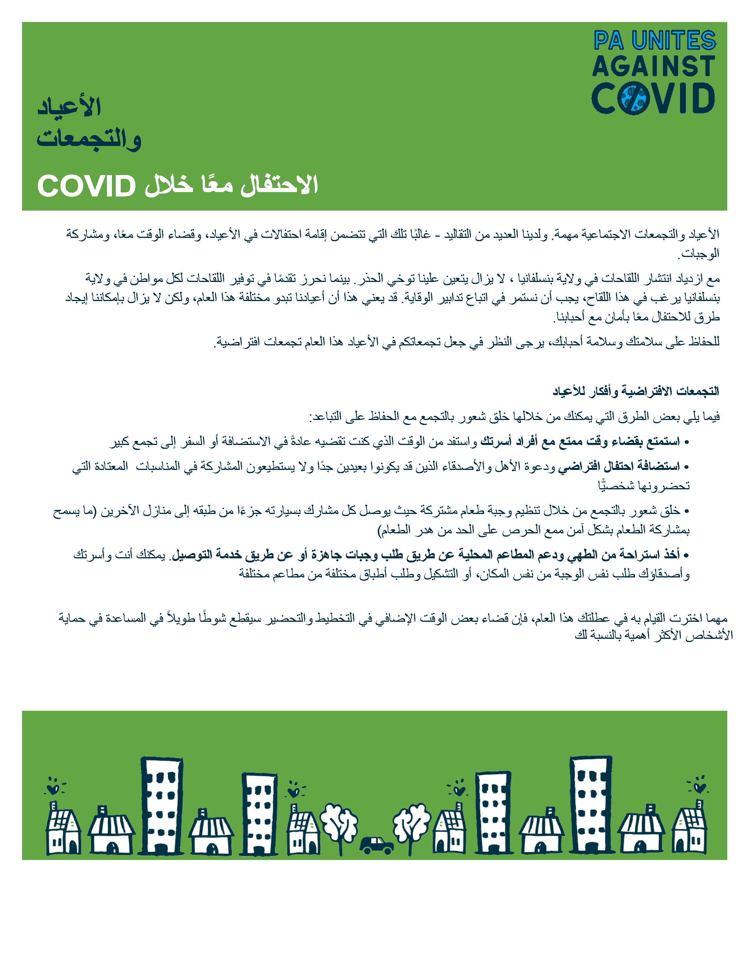 Holidays and Gatherings Flyer (8.5×11) – Arabic