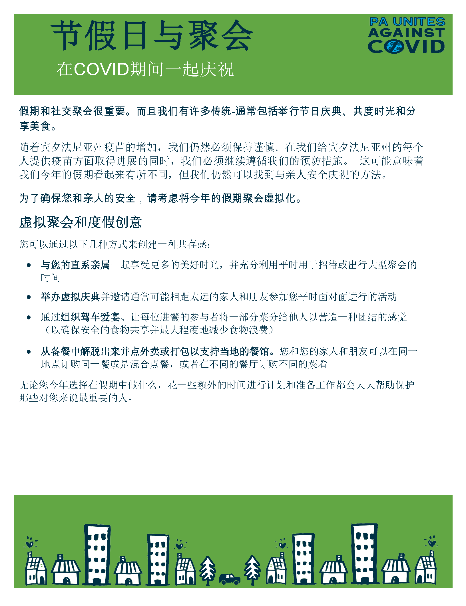 Holidays and Gatherings Flyer (8.5×11) – Chinese Simplified