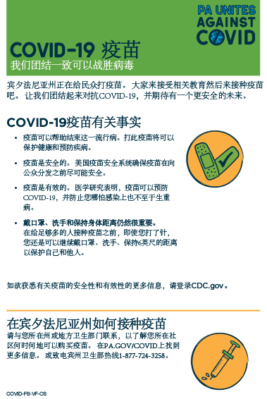 COVID-19 Vaccines Half-Sheet (5.5 x 8.5) – Chinese Simplified