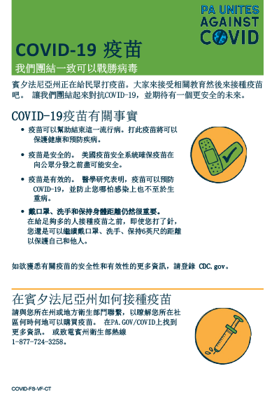 COVID-19 Vaccines Half-Sheet (5.5 x 8.5) – Chinese Traditional