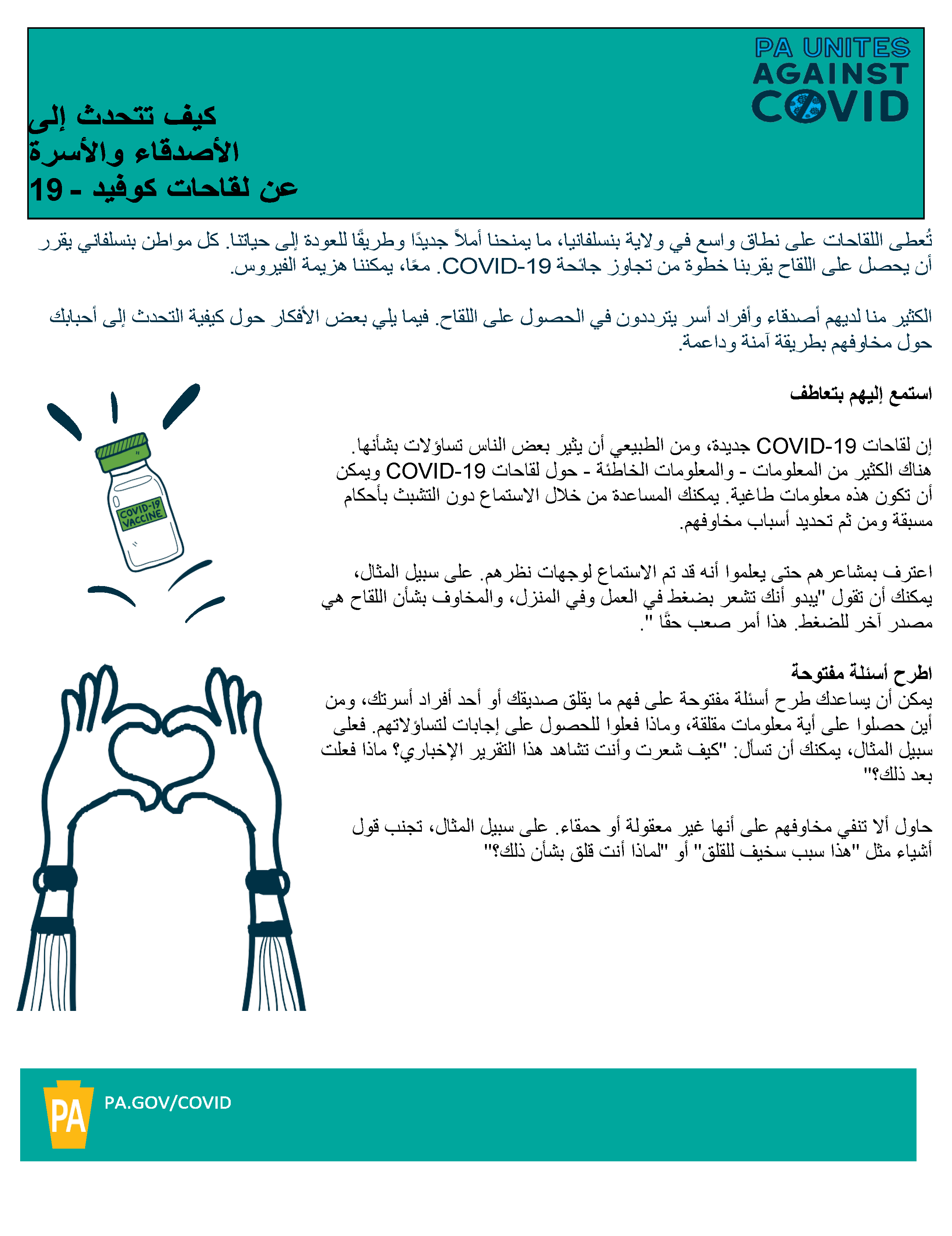 How to Talk to Family & Friends about COVID19 Vaccines Flyer (8.5×11) – Arabic