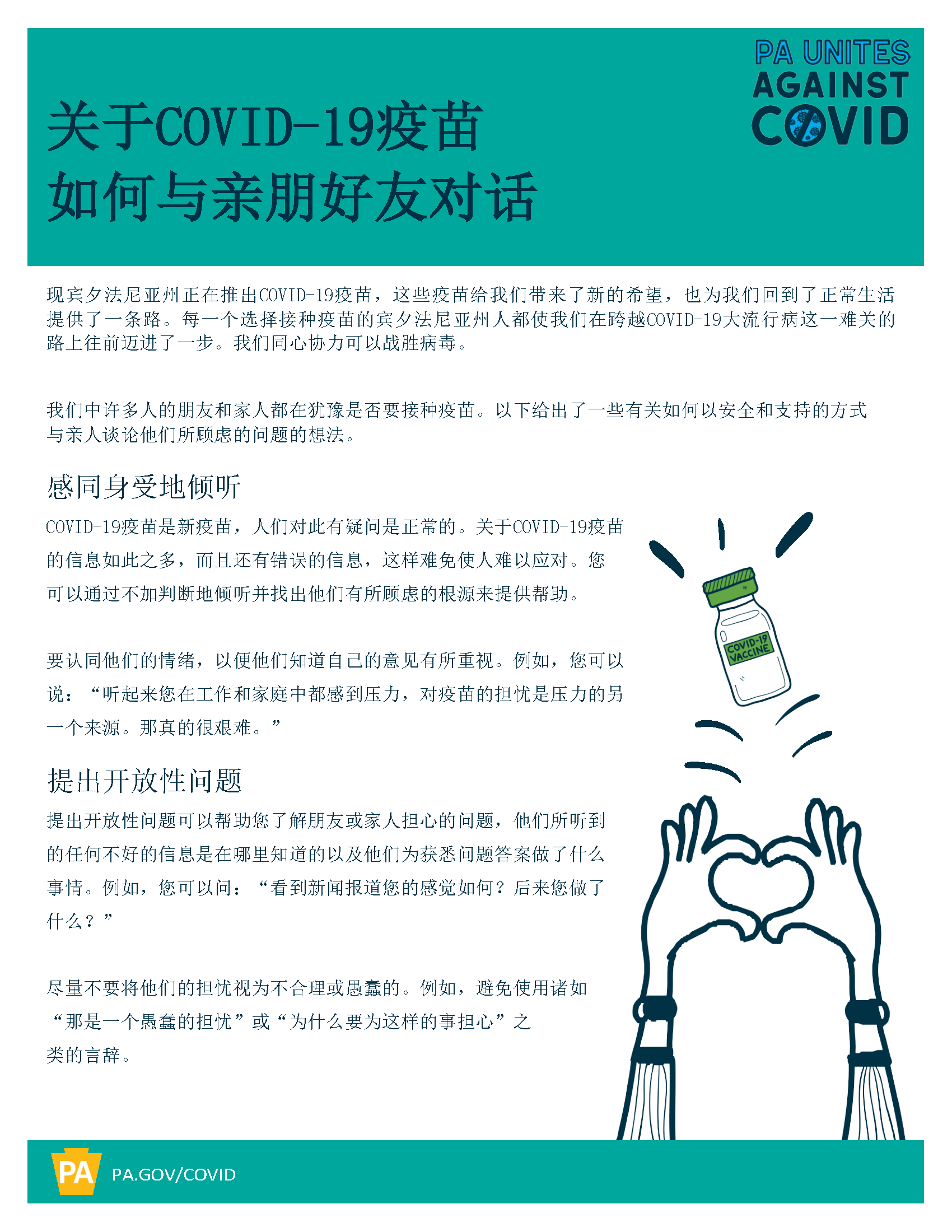 How to Talk to Family & Friends about COVID19 Vaccines Flyer (8.5×11) – Chinese Simplified