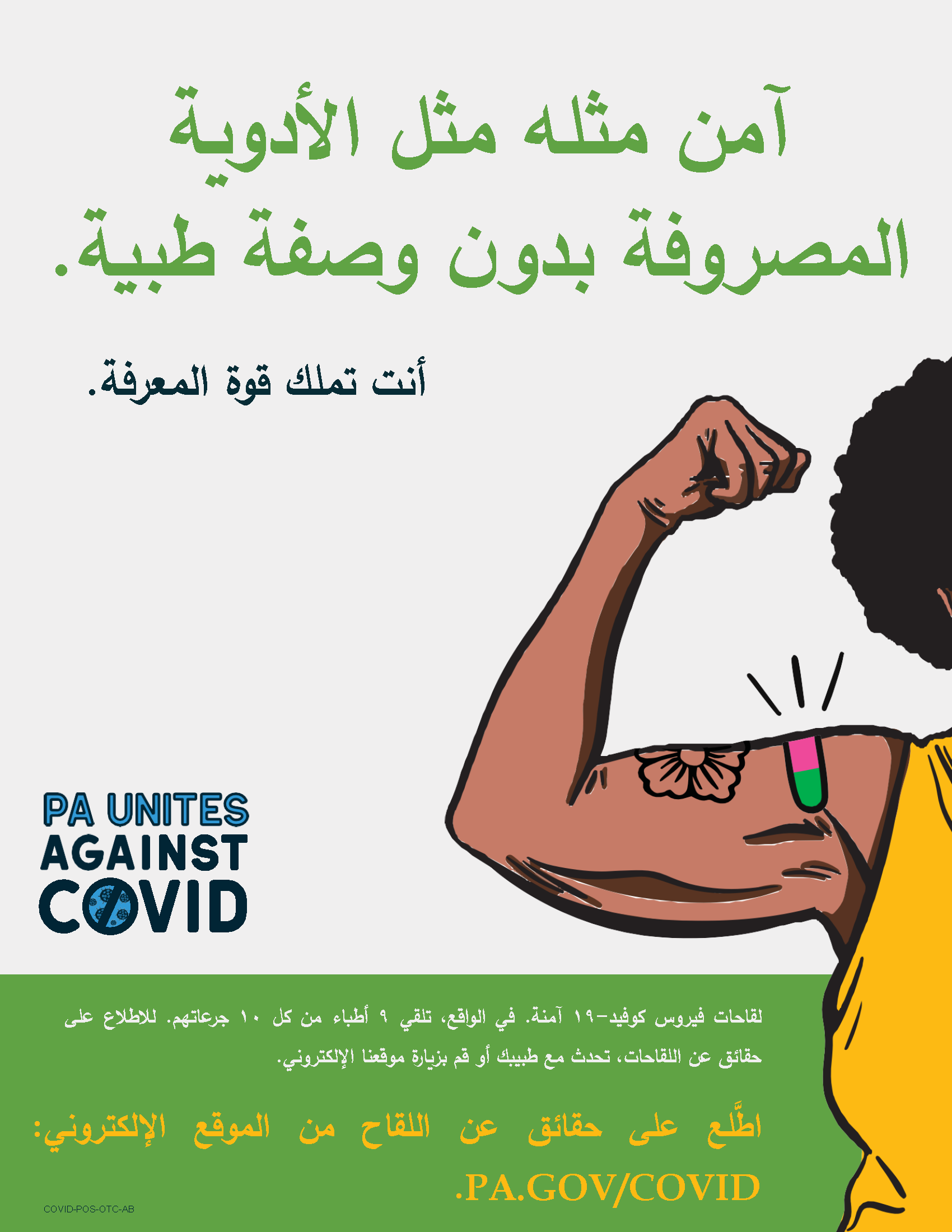 As Safe as Many Over the Counter Meds Poster – Arabic
